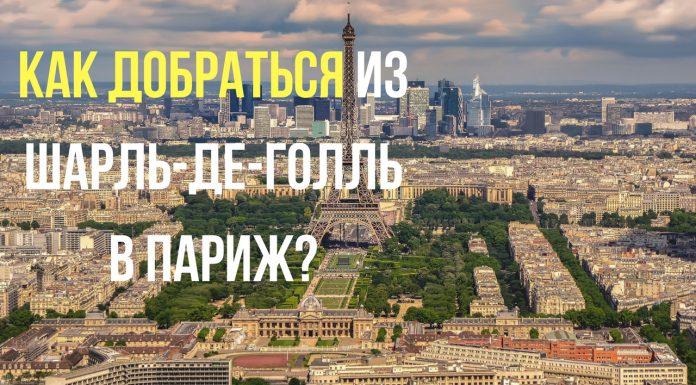 ТОП способы добраться из Шарль-де-Голль в Париж?