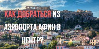 Как добраться из аэропорта Афин в центр