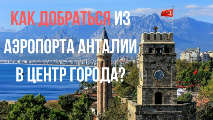 Как дешево доехать из аэропорта Анталии в город?