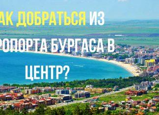 Как добраться из аэропорта Бургаса до центра