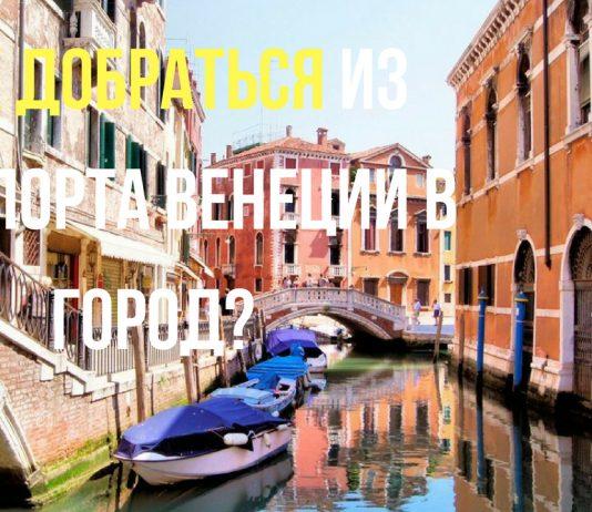 Как добраться из аэропорта Марко Поло в Венецию