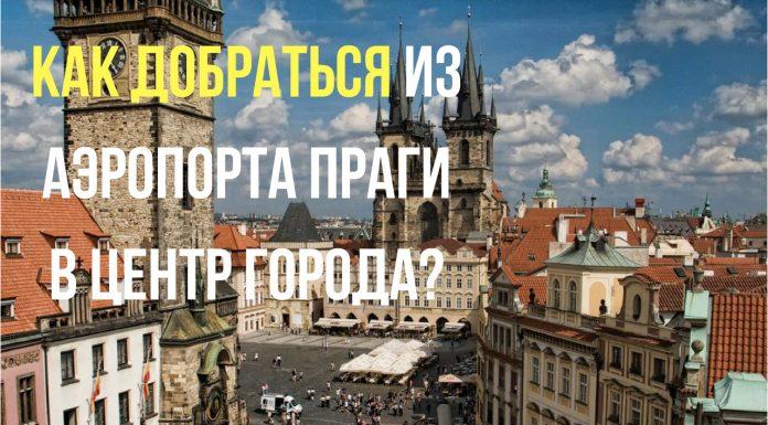 Как добраться из аэропорта Праги в город