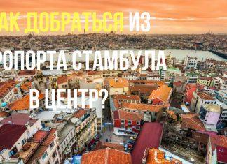 Как добраться из аэропорта Стамбула в центр города