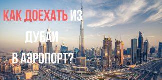 Как доехать из Дубаи в аэропорт