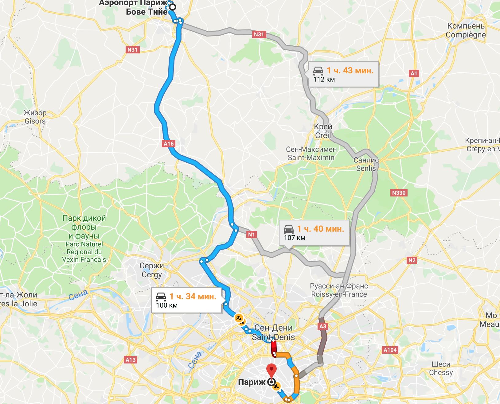 Маршрут от аэропорта Бове в Париж