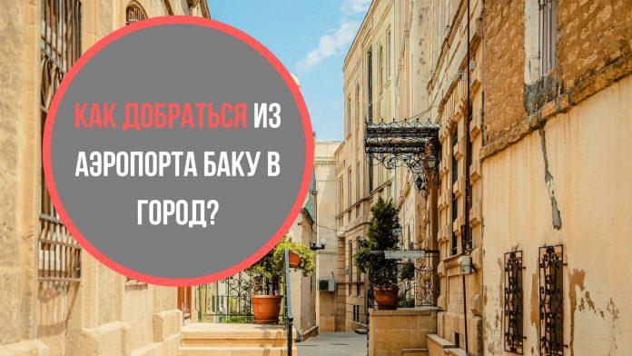 Как добраться из аэропорта Баку в город?