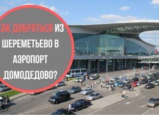 Как добраться из аэропорта Шереметьево в Домодедово