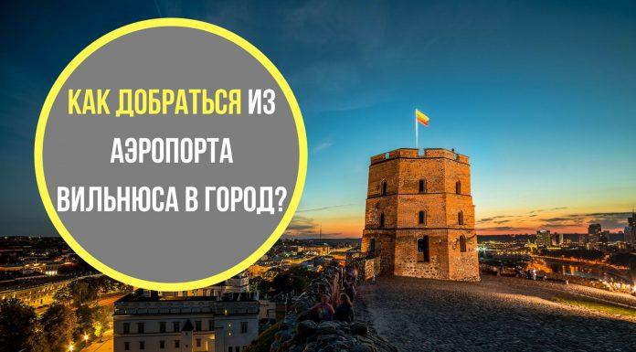 Как добраться из аэропорта Вильнюса в город?