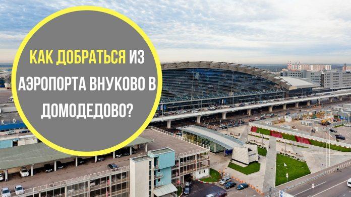 Как добраться из аэропорта Внуков в Домодедово