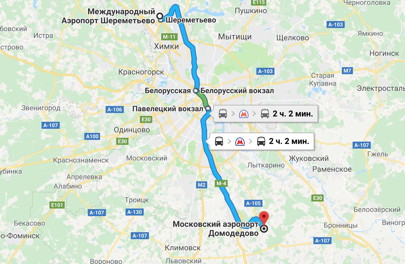 Из Шереметьево маршрут в Домодедово