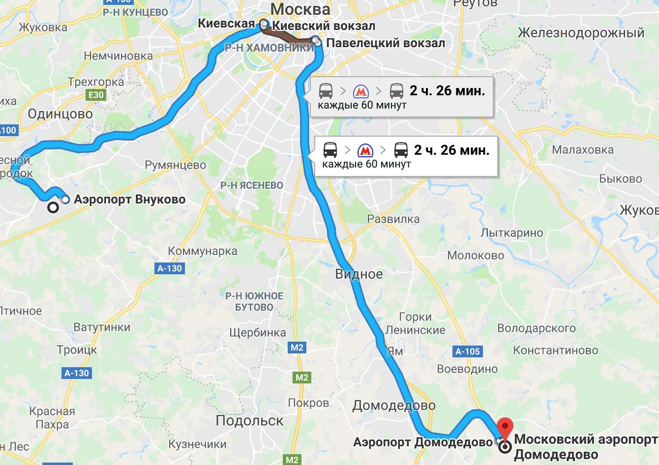Маршрут из Внуково в Домодедово