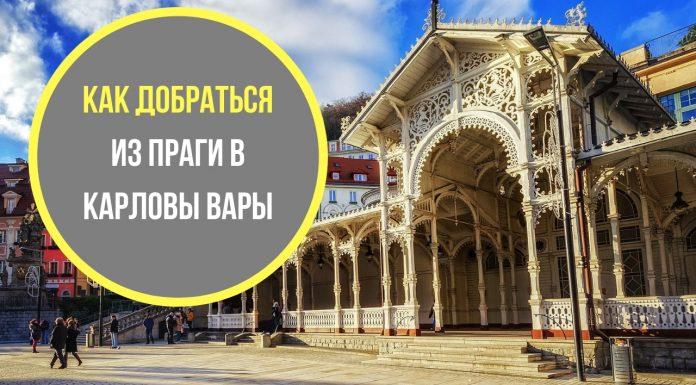 Как добраться из Праги в Карловы Вары