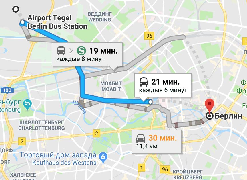 Маршрут из аэропорта Тегель в Берлин