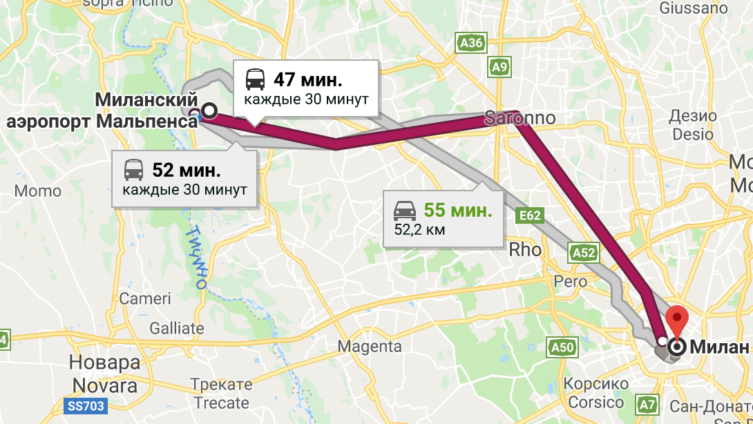 Из аэропорта Мальпенса в Милан