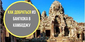 Как добраться из Бангкока в Камбоджу