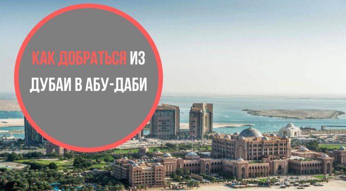 Как добраться из Дубаи в Абу-Даби