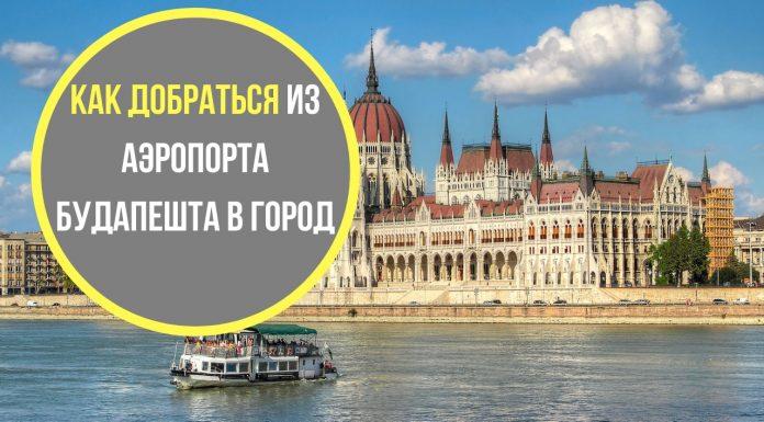 Как добраться из аэропорта Будапешта в центр города