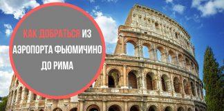 Как добраться из аэропорта Рима в город