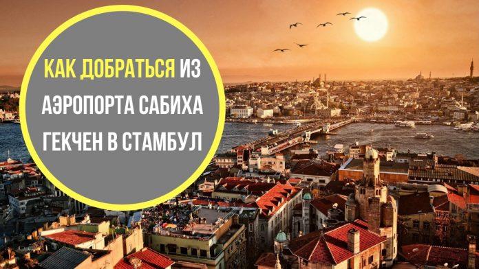 Как добраться из аэропорта Сабиха в Стамбул