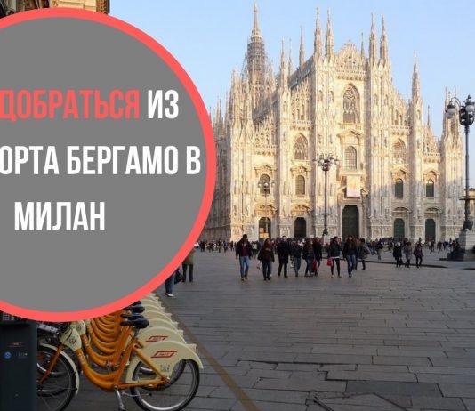 Как добраться из аэрпорта Бергамо в Милан