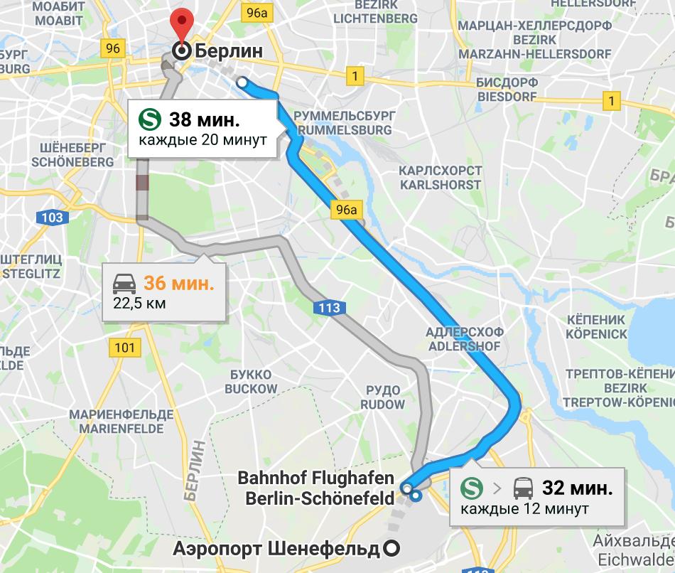 Маршрут из аэропорта Шенефельд в Берлин