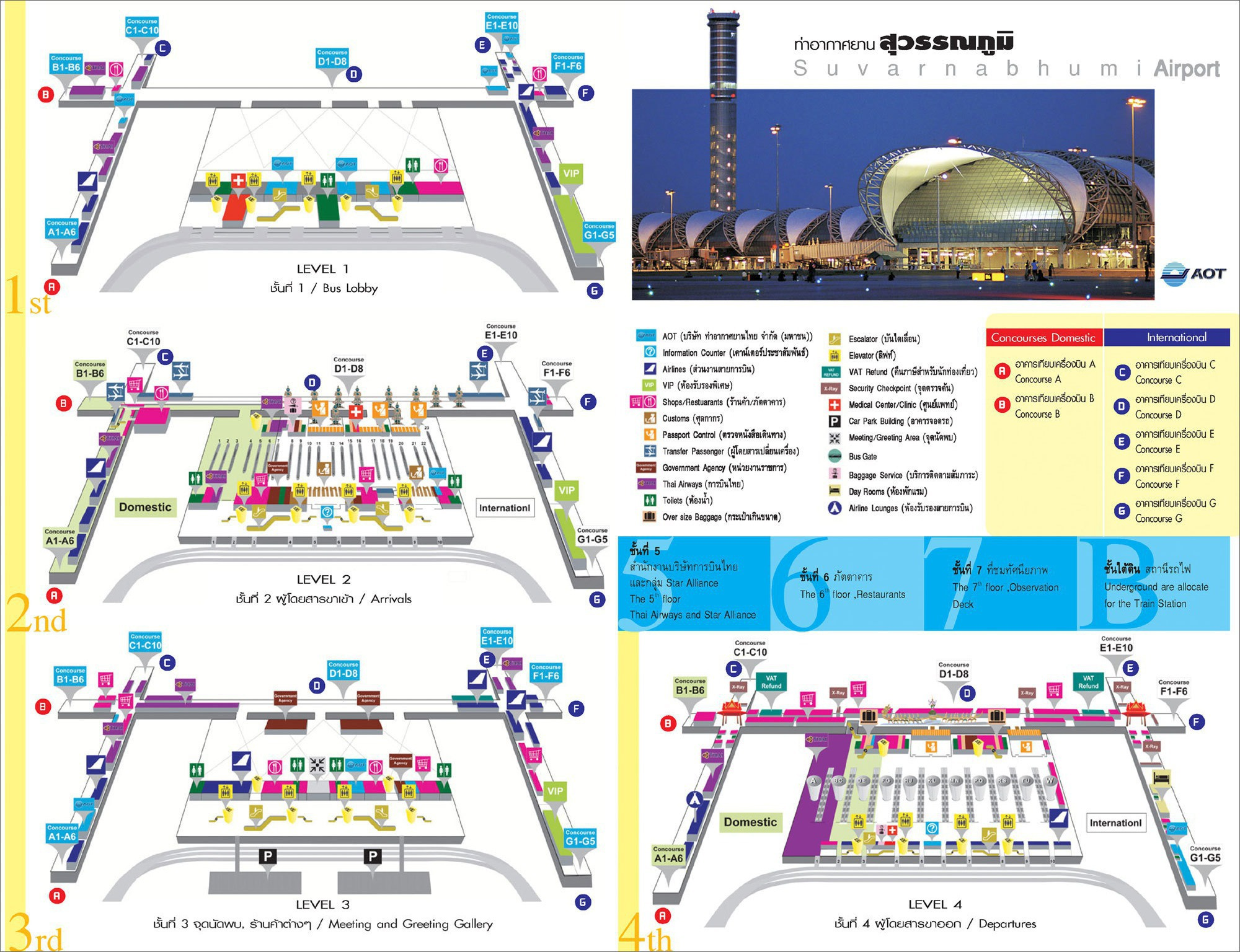 Схема аэропортаСуварнабхуми