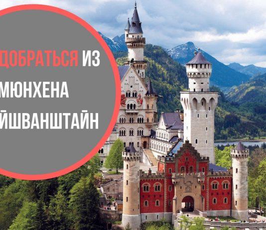 Из Мюнхена в замок Нойшванштайн