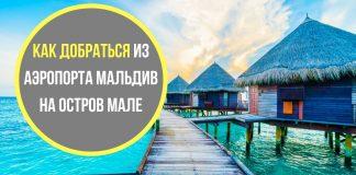 Из аэропорта Мальдив на остров Мале
