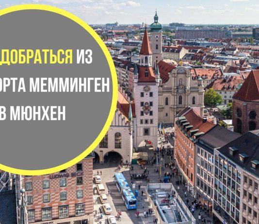 Как добраться из Мемминген до Мюнхена
