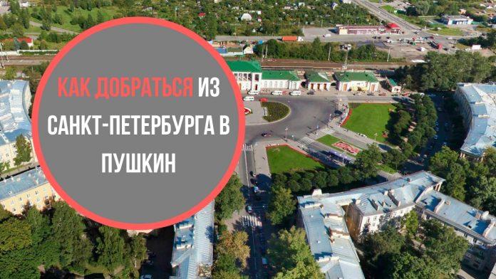 Как добраться из Санкт-Петербурга в Пушкин