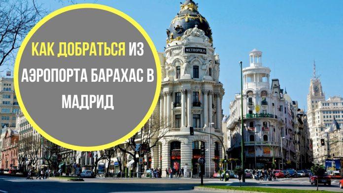 Как добраться из аэропорта Барахас в Мадрид