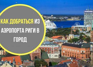 Как добраться из аэропорта Риги в старый город
