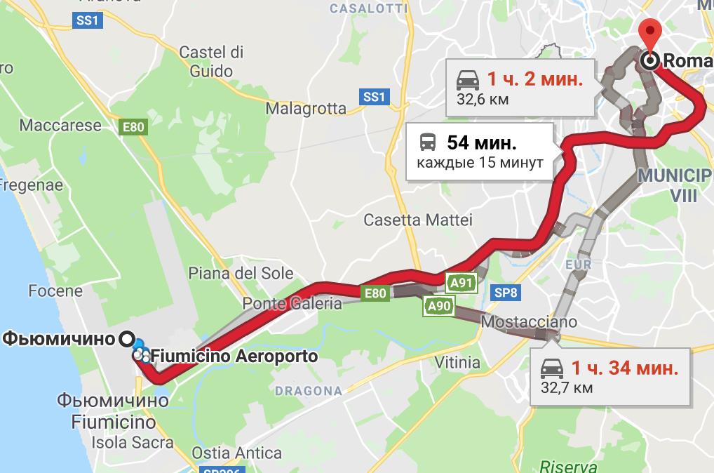 Маршрут из аэропорта Рима до вокзала Термини
