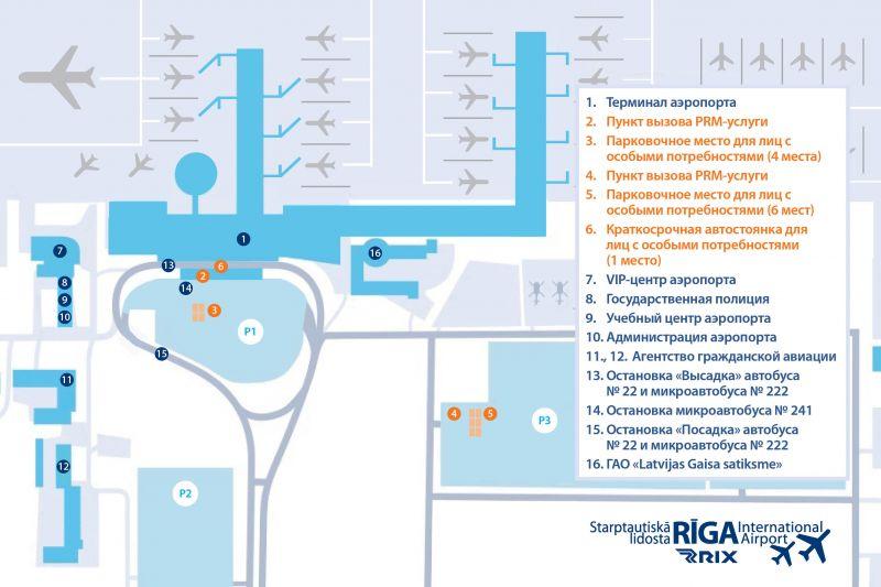 Схема аэропорта Риги