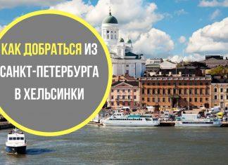 Как добраться из Санкт-Петербурга в Хельсинки