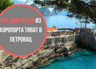Как добраться из аэропорта Тиват в Петровац