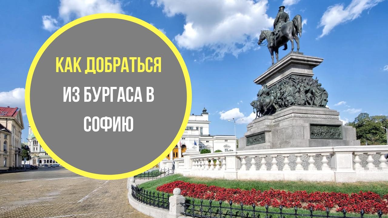 Как добраться из Софии в Бургас
