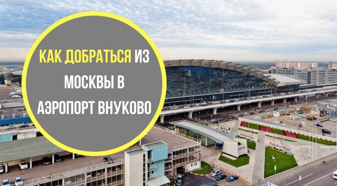Как добраться из Москвы в аэропорт Внуково