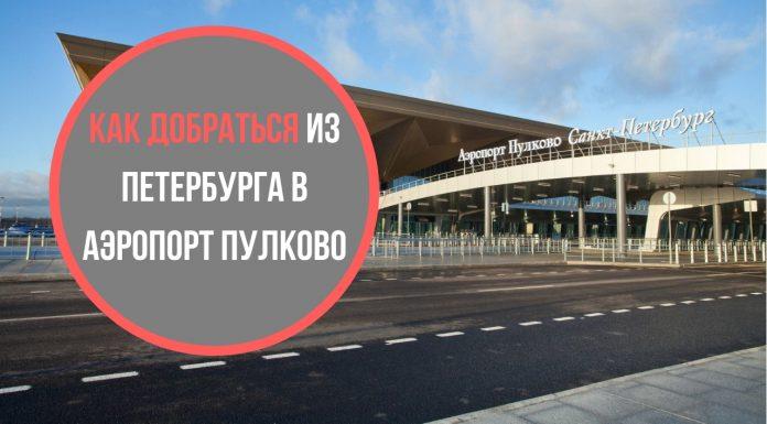 Как добраться из Петербурга в Пулково