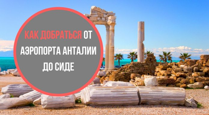 Как добраться от аэропорта Анталии до Сиде