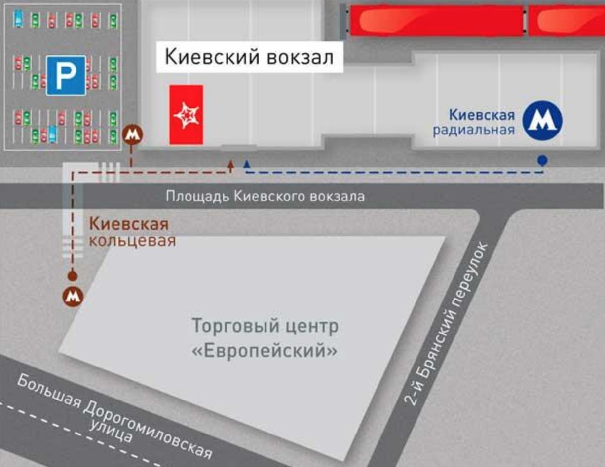 Остановка аэроэкспресса на Киевском вокзале