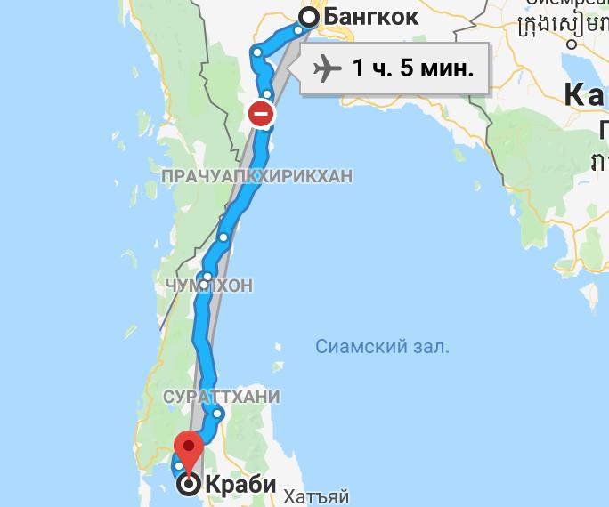 Маршрут из Бангкока до Краби
