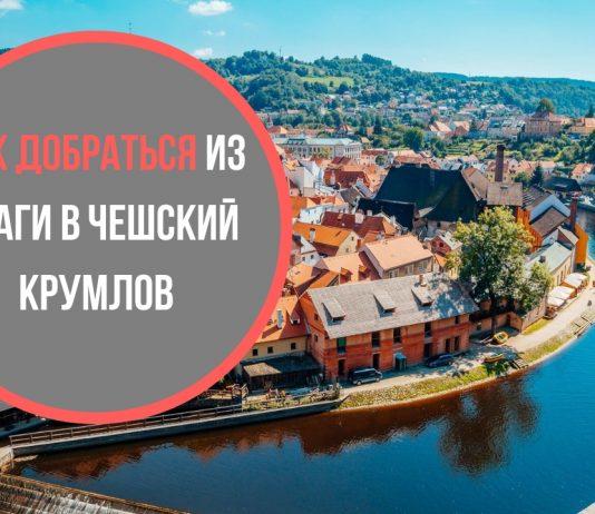 Как добраться из Праги в Чешский Крумлов