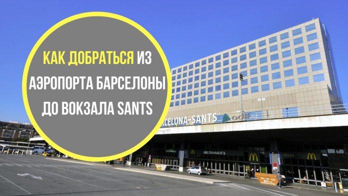 Как добраться из аэропорта Барселоны до вокзала Сантс (Estacio Sants)