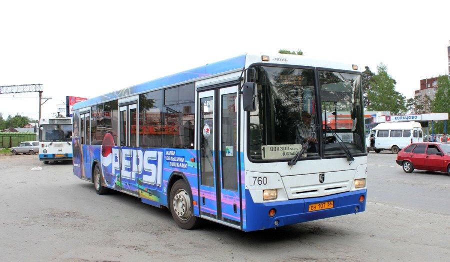 Автобус Кольцово центр города