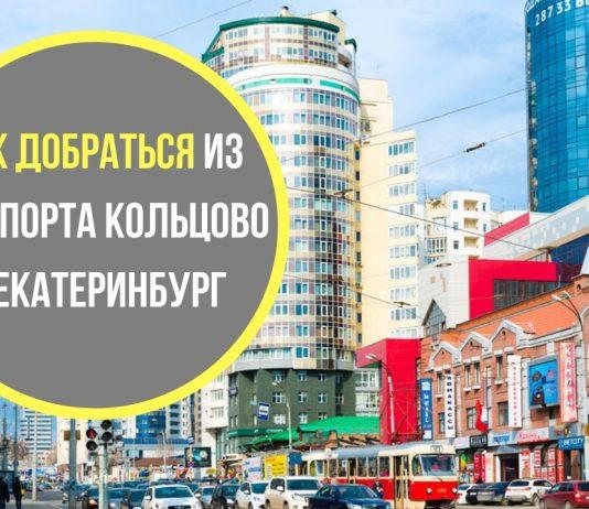 Как добраться из аэропорта Кольцово в Екатеринбург