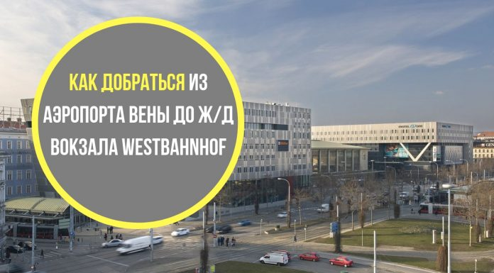 Как добраться из аэропорта Вены до ж:д вокзала