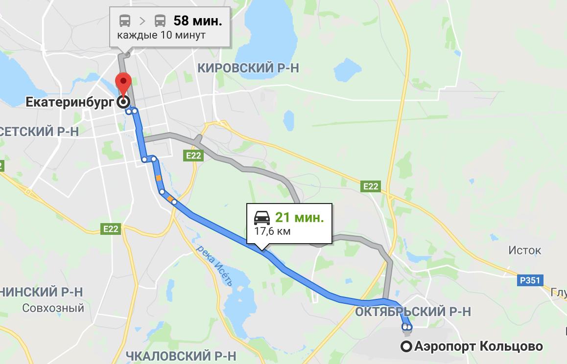 Маршрут из аэропорта Кольцово в центр города