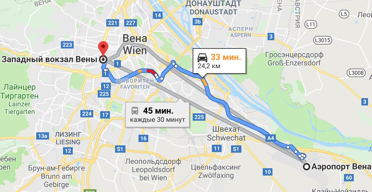 Маршрут из аэропорта Вены до ж/д вокзала Вены
