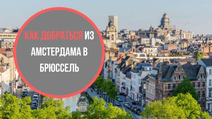 Как добраться из Амстердама в Брюссель